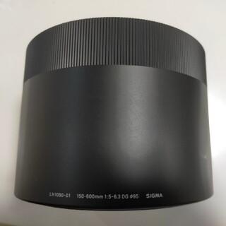 シグマ(SIGMA)のSIGMA LH1050-01 150-600mm F5-6.3 レンズフード(その他)