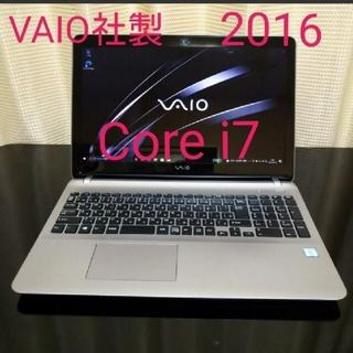 バイオ(VAIO)のVAIO社製 高性能i7 高速SSD(ノートPC)