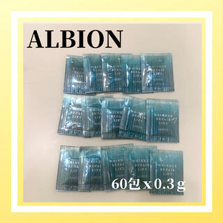 アルビオン(ALBION)のALBION アルビオン リンクル リペアリフト サンプル 0.3g x 60包(サンプル/トライアルキット)