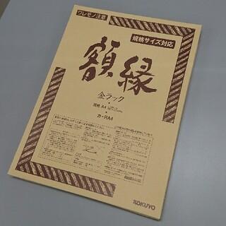 コクヨ(コクヨ)の《再再値下げ》KOKUYO(コクヨ) 額縁 金ラック A4 カ-RA4(絵画額縁)