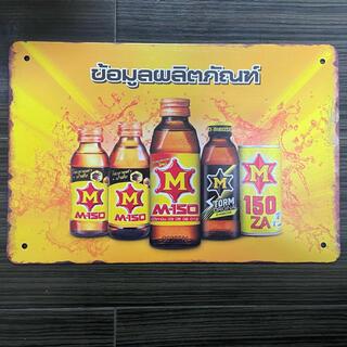 タイ M-150  レトロ風ブリキ看板 エムロイハースィップ(ウェルカムボード)
