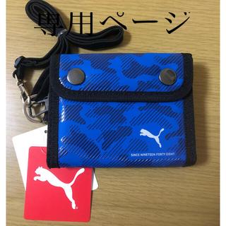 プーマ(PUMA)の新品 プーマ  お財布(財布)