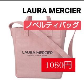 laura mercier - 【1080円❗】 ローラメルシエ ノベルティバッグ