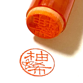 ジョインティJ9『柚希』朱肉付きハンコ 印面 約10mm(ゴム印、認印、認め印)