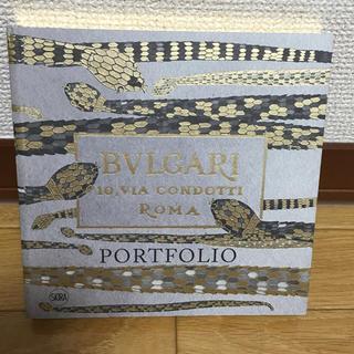 ブルガリ(BVLGARI)のBVLGARI 〈ブルガリ〉 ヘリテージブック(アート/エンタメ)