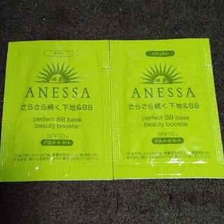 アネッサ(ANESSA)のアネッサ パーフェクトBBベース ビューティブースター(化粧下地)