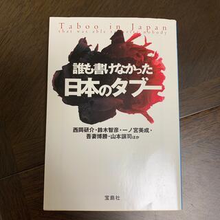 タカラジマシャ(宝島社)の誰も書けなかった日本のタブ-(人文/社会)