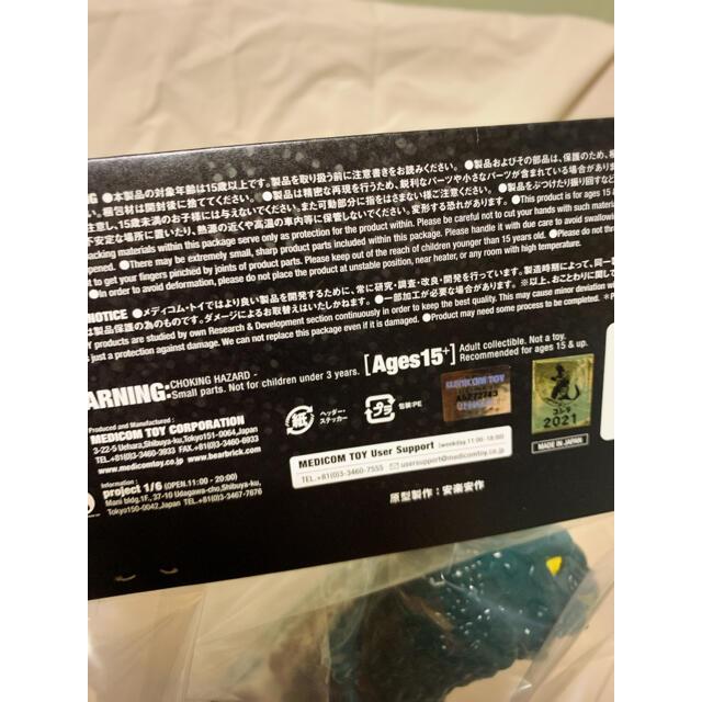 MEDICOM TOY(メディコムトイ)の安楽安作 ゴジラ+モスラの幼虫(モスラ対ゴジラ版)フィギュア エンタメ/ホビーのフィギュア(特撮)の商品写真