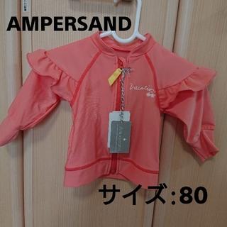 アンパサンド(ampersand)のラッシュガード ピンク 80(水着)