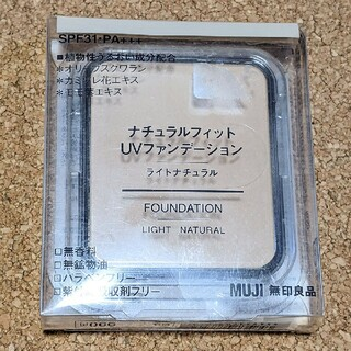ムジルシリョウヒン(MUJI (無印良品))の無印良品 ナチュラルフィットUVファンデーション ライトナチュラル(ファンデーション)