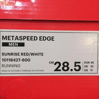 アシックス(asics)の新品28.5cm METASPEED EDGE ASICS メタスピードエッジ(シューズ)
