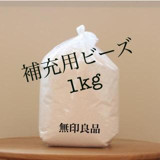 ムジルシリョウヒン(MUJI (無印良品))の[無印良品]補充用ビーズ(1kg)※2kgご希望の場合コメントください☺️(ビーズソファ/クッションソファ)