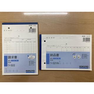 コクヨ(コクヨ)の請求書1冊と納品書1冊(オフィス用品一般)