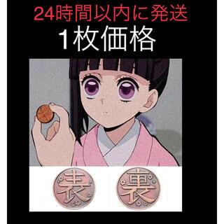 鬼滅の刃 栗花落カナヲ 裏表コイン トスコイン 銅貨(小道具)