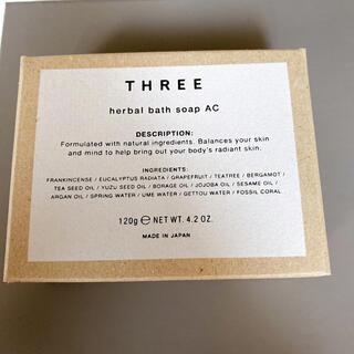 スリー(THREE)の【新品未使用】THREE ハーバル バスソープ AC(ボディソープ/石鹸)