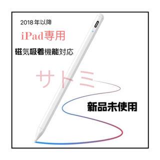 【新品送料込み】iPad専用 iPad ペンシル スタイラスペン タッチペン(PC周辺機器)