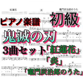 ピアノ楽譜(初級)鬼滅の刃 3曲セット 「紅蓮花」「炎」「竈門炭治郎のうた」(ポピュラー)