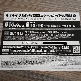 虹ヶ咲 QU4RTZ シリアルナンバー(声優/アニメ)