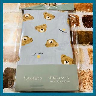 フタフタ(futafuta)のfutafutaフタフタおねしょシーツ(ブルー)(シーツ/カバー)