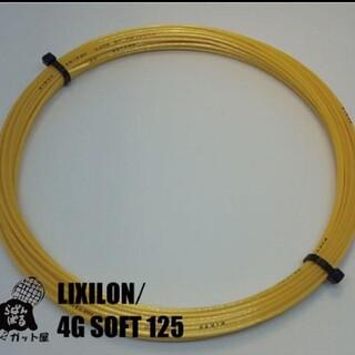 ルキシロン(LUXILON)の【12Mカット】4G ソフト 1.25mm 1張り/ルキシロン(その他)