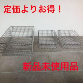 ムジルシリョウヒン(MUJI (無印良品))の新品◎無印 ステンレス ワイヤーバスケット IKEA ニトリ(バスケット/かご)