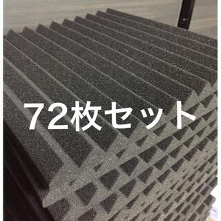 吸音材 防音材 72枚セット 30×30×2.5cm(その他)