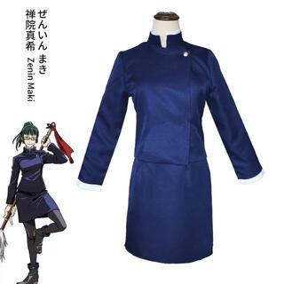呪術廻戦 禅院真希  コスプレ レディース衣装セット 新品 (衣装一式)