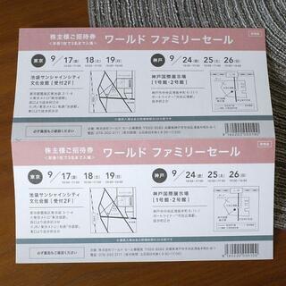 最新ワールド ファミリーセール招待券 2枚セット No.1(その他)