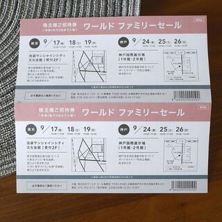 最新ワールド ファミリーセール招待券 2枚セット No.2(その他)