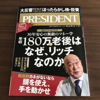PRESIDENT (プレジデント) 2021年 7/16号(ビジネス/経済/投資)