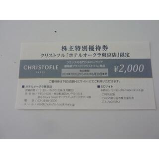 OAKキャピタル株式会社 株主優待券(ショッピング)