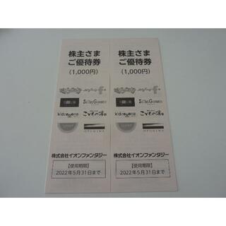 イオンファンタジー 株主優待 2,000円分(遊園地/テーマパーク)