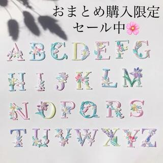 トッカ(TOCCA)の【早い者勝ち お花刺繍 イニシャル アルファベット ワッペン(各種パーツ)