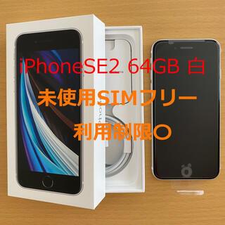 アイフォーン(iPhone)の【新品未使用】iPhoneSE2 64GB 白 (SIMフリー化済)(スマートフォン本体)