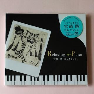 リラクシング・ピアノ~宮崎駿コレクション(ヒーリング/ニューエイジ)