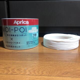 アップリカ(Aprica)のNIOI-POI ニオイポイ におわなくてポイ 共通カセット(紙おむつ用ゴミ箱)