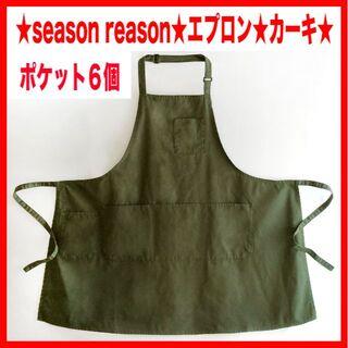★season reason★エプロン★カーキ★L-LLサイズ★男女兼用★作業用(その他)