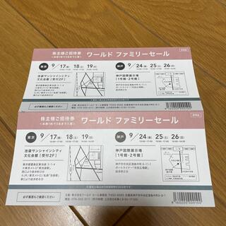 ワールド ファミリーセール招待券2枚(その他)