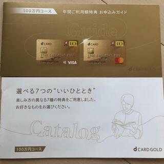 docomo dカードゴールド会員 年間ご利用額特典 11000円相当(その他)
