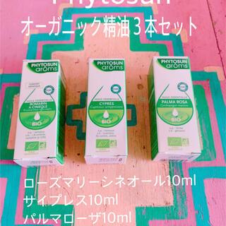 ①フィトサンアロームオーガニック精油3本セット(アロマオイル)