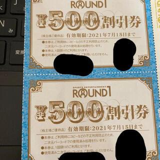 専用ラウンドワン  株主優待 割引券 クーポン(ボウリング場)