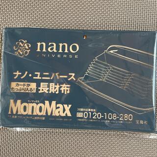 ナノユニバース(nano・universe)のモノマックス111月号付録(長財布)