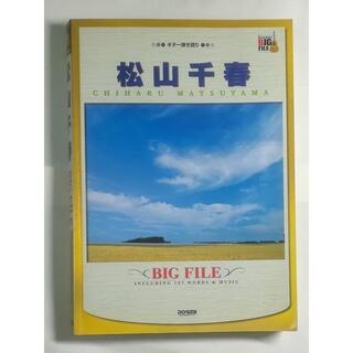 松山千春 ギター弾き語り ビッグ・ファイル BIG FILE【楽譜】(ポピュラー)