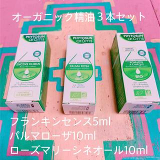 ⓶フィトサンアロームBIO 精油3本セット(エッセンシャルオイル(精油))