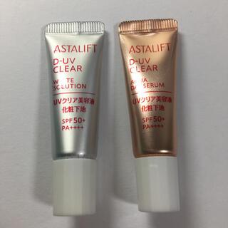 アスタリフト(ASTALIFT)のASTALIFT UVクリア美容液/化粧下地(日焼け止め/サンオイル)