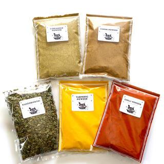 スパイスカレー スパイス料理で使うスパイスセット 100g×4袋+カスリメティ(調味料)