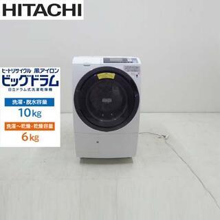 日立 - 日立 保証付 ヒートリサイクル ドラム洗濯機 BD-SG100BL 2017年製