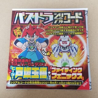 パズドラ シリアルコード ビーダー 戸坂玉悟 ファイティングフェニックス(携帯用ゲームソフト)