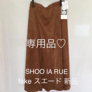 SHOO LA RUE シューラルー ♡新品 スエードスカート✨(ロングスカート)