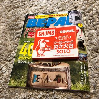 チャムス(CHUMS)の新品未開封 BE-PAL(ビーパル) 7月号 CHUMS 焚き火台(その他)